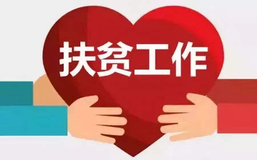 10月17日全国扶贫日 琼举办线上线下消费扶贫活动