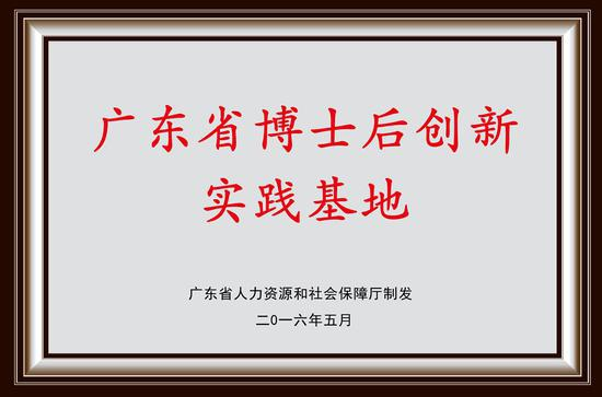 广商获批广东省博士后创新实践基地