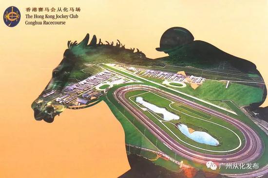 香港赛马会从化马场正式投入使用