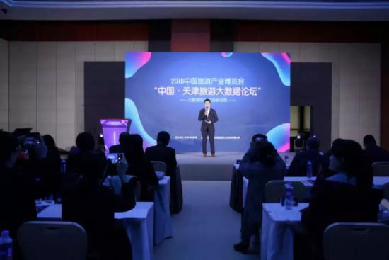 聚焦旅博会丨2018中国·天津旅游大数据论坛成功举办:大数据