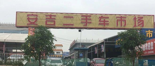 南宁安吉二手车市场要被拆 城建部门:违法占地
