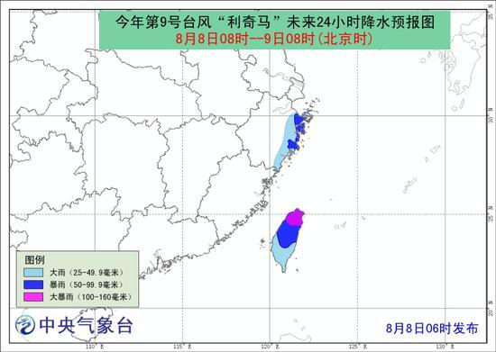 预警!今年第9号台风利奇马加强为超强台风