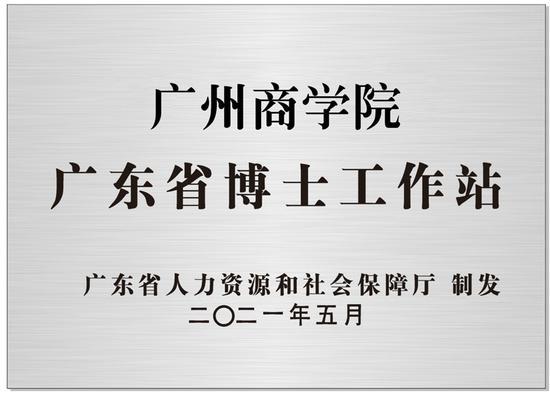 广商获批广东省博士工作站
