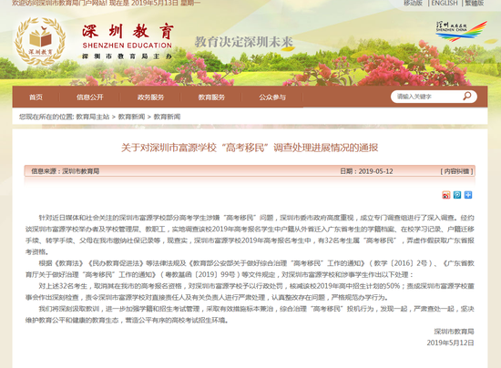"""深圳市教育局:富源校园32名考生属""""高考移民"""""""