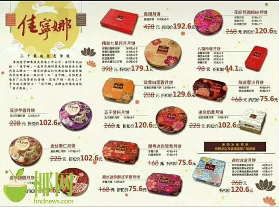 佳宁娜月饼票在朋友圈的价格