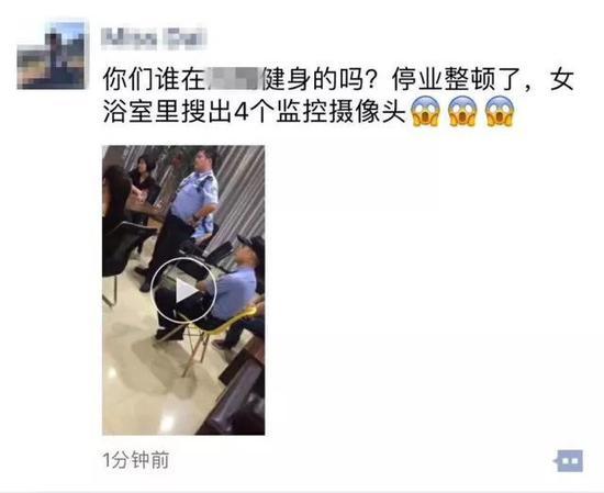 说是嘉兴海宁市区某家健身房的女浴室里发现了监控摄像头。