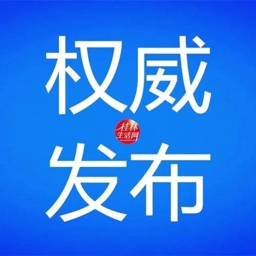 重磅!税务局发布新规 桂林人买房的这笔钱有重大变化