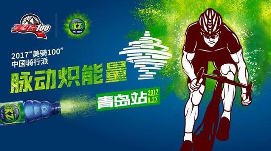 黄海之滨,百公里骑行,ucc赞助美骑100青岛站