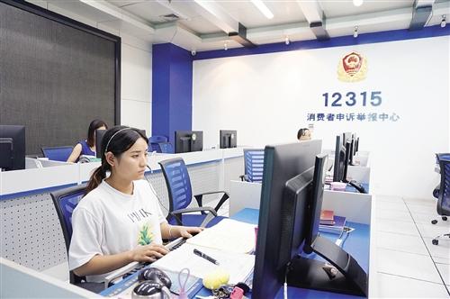 假期,12315指挥中心工作人员仍坚守在岗位 本报记者 高宇峰 摄