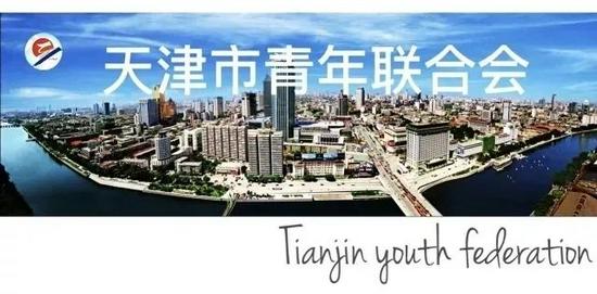 天津港澳台大学生暑期实习计划实施