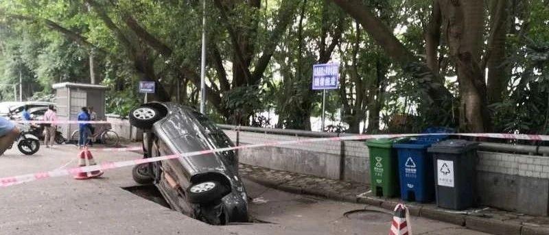 南宁星湖路麻村二街路面突发塌陷 一辆小车陷入坑中