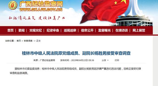 桂林市中级人民法院原副院长杨胜男接受审查调查