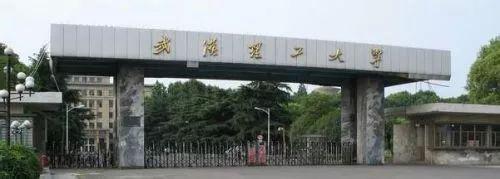 武汉理工大学余家头校区