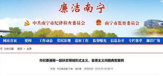 贪污受贿、官僚主义……广西又有一批党员干部被查