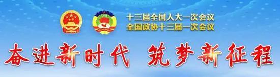 天津市干部群众收听收看热议习近平总书记在十三届全国人大一