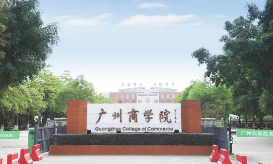 广州商学院校门口