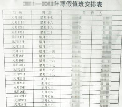 最坑爹的年货:春节值班表