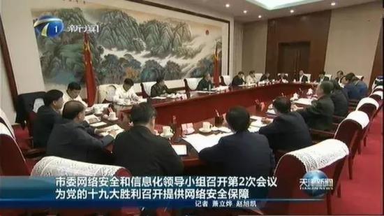 4月24日,市委网络安全和信息化领导小组召开第二次会议