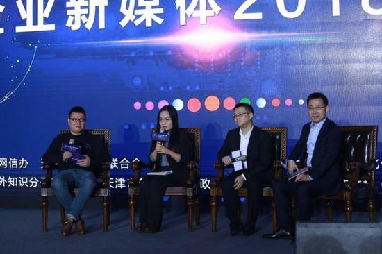 """""""企业新媒体2018大趋势""""圆桌会议现场"""
