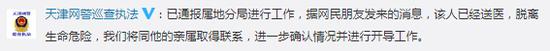 """对于天津网警的迅速反应,网友表示""""点赞""""——"""