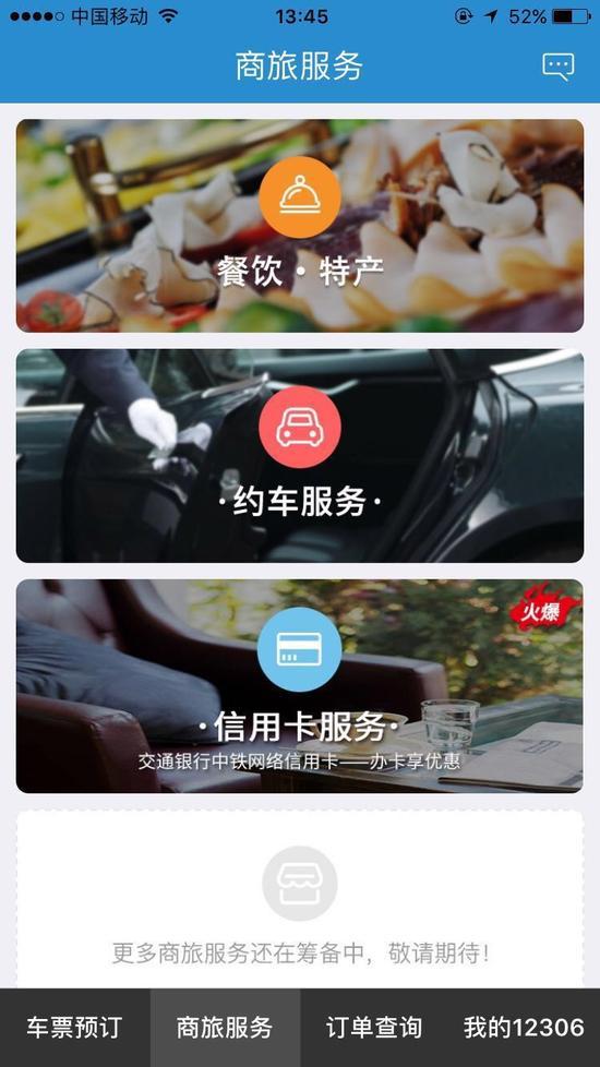 柳州人坐动车注意 订餐时限改为开车前1小时
