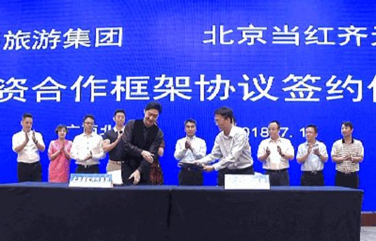 图:7月19日,北京当红齐天集团与北海旅游集团签订了《投资合作框架协议》