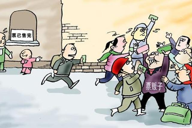 """北京:铁路警方""""大数据""""抓""""黄牛""""3天抓获42人"""