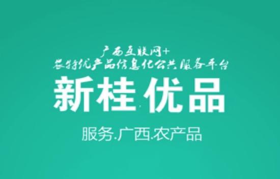 """广西信息化公共服务平台""""新桂优品""""即将面世"""