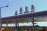 京哈高速公路祖山连接线建成通车