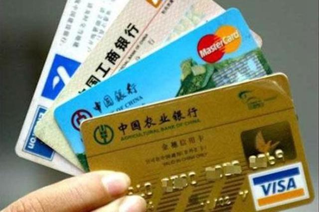 男子莫名多出1张一分钱信用卡 申请房贷被害惨了