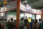 第十二届北京文博会今天开幕 京津冀继续协同联展