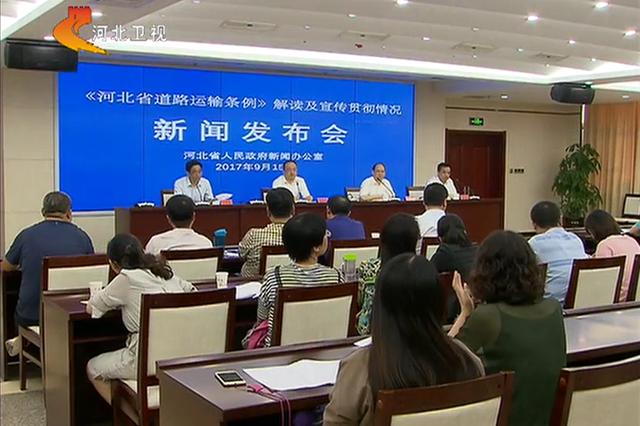 《河北省道路运输条例》11月1日起施行