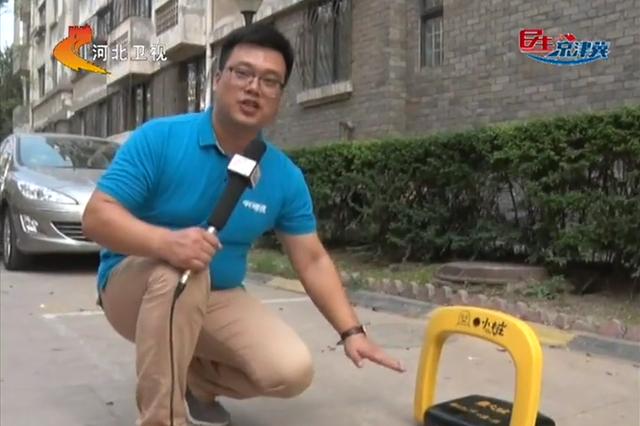 石家庄:共享停车位缓解停车难 有顾虑有欢迎