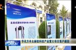 华讯方舟太赫兹科技产业重大项目落户雄安