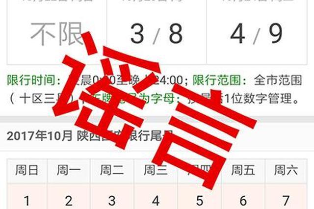 辟谣| 西安10月23日将实行机动车限行?假消息!