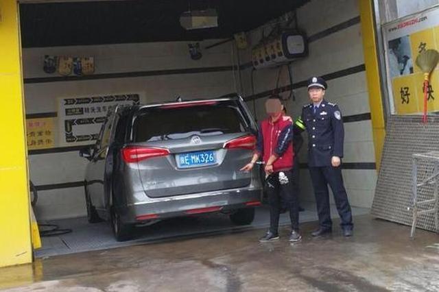 渭南市民洗车时4000元被盗 警方2小时侦破案件