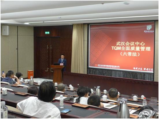 武汉会议中心负责人介绍酒店六常法管理