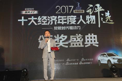 华帝董事长潘叶江发表获奖感言