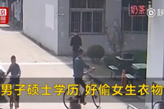 硕士男专偷女生衣物 警方:他没事就到校园逛两圈