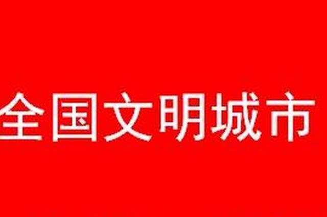 """石狮荣膺""""全国文明城市""""称号"""