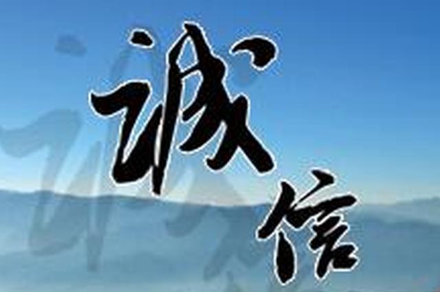 """福州自贸片区将建立信用""""红黑名单""""库"""