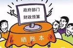 广州市本级部门预算公开