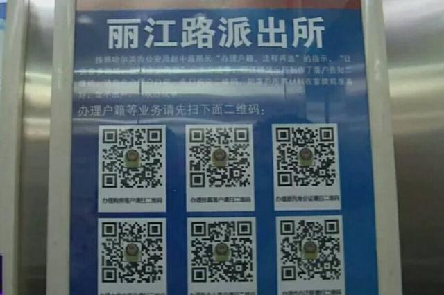 市民落户备材料身份证补办程序 电梯里扫码全知道