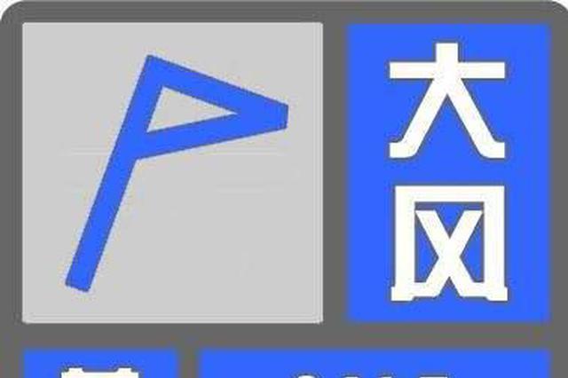 柳州多个县区接连发布大风蓝色预警 阵风可达7到8级