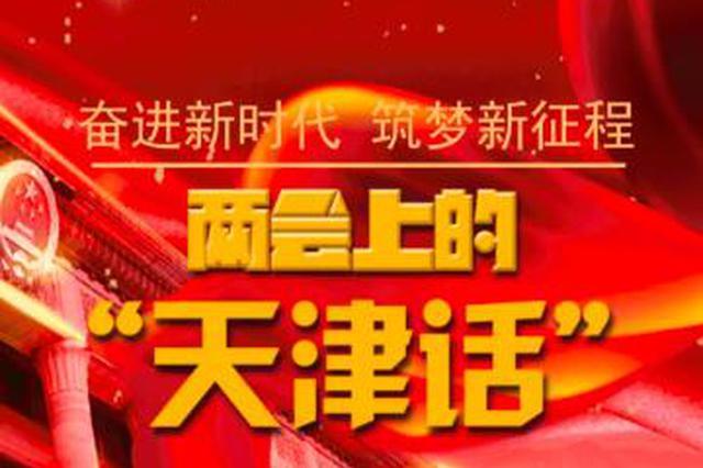 "【H5】两会上的""天津话"" ⑤"