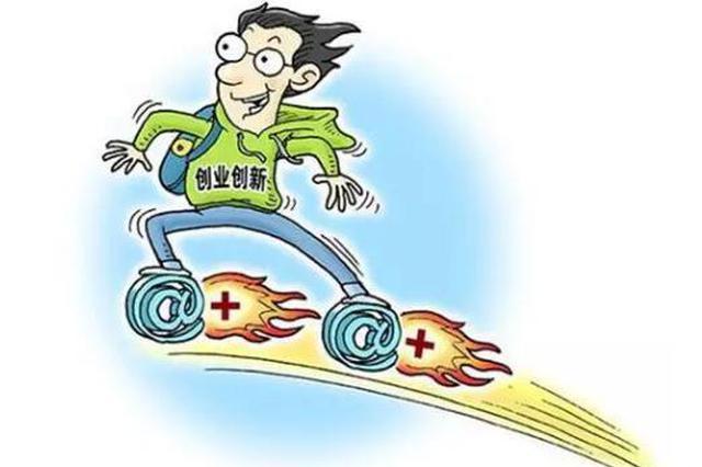"""人民日报聚焦天津""""互联网+"""":新动能拓宽就业新空间"""