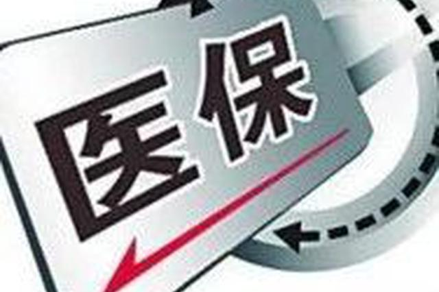 天津医保门诊最高支付限额为何是6500元