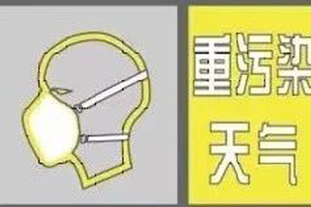 天津发布重污染天气黄色预警 近期还有两股冷空气