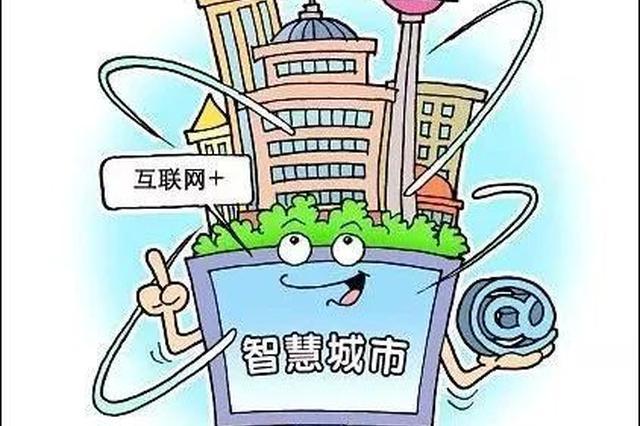 """天津市出台专项行动计划将打造智慧""""津味生活"""""""