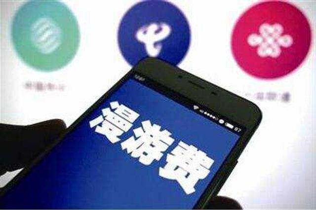 """天津:不止取消流量""""漫游""""费 这些费用都要降"""